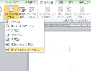 Word_差し込み印刷_3