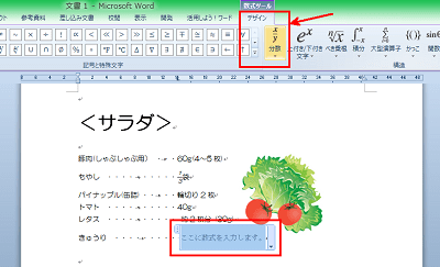 Word_数式_4