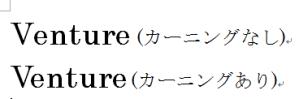 Word_文字間隔_4