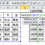 【Excelの使い方】INDEX関数の基本的な使い方3つの手順