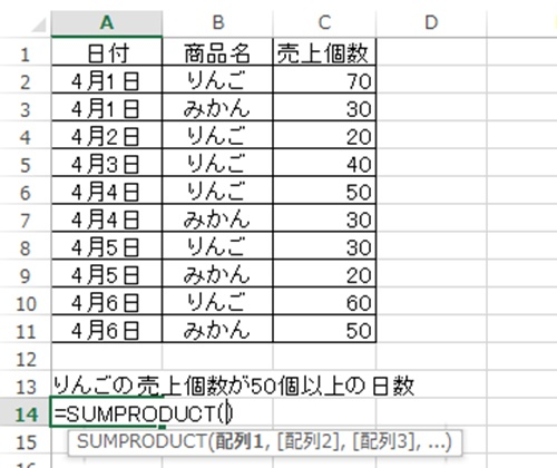 excel_sumproduct_2