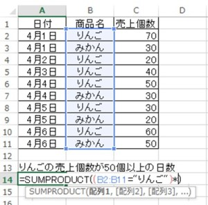 excel_sumproduct_4