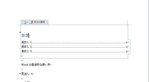 word_目次_5