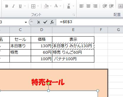 エクセル_テキストボックス_4