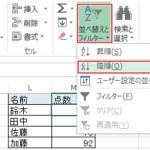 【エクセル講座】データの並び替え手順