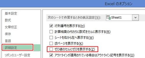 エクセル_0_非表示_2
