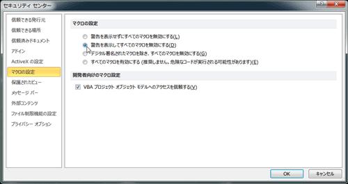 マクロ_有効_3