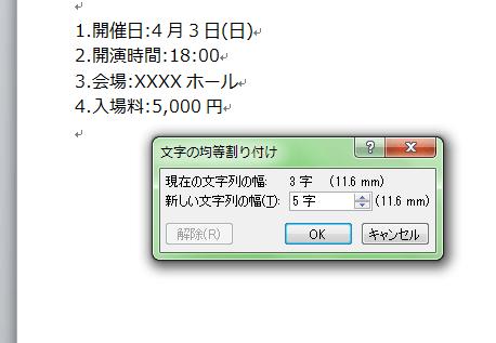 ワード_均等割り付け_3