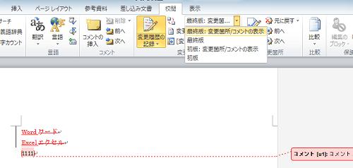 ワード_変更履歴_削除_1