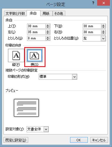 ワード_横向き_3