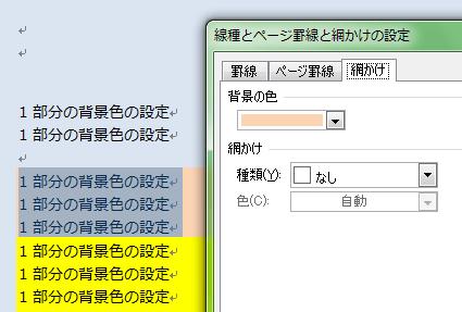 ワード_背景_2