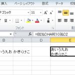 【Excelの基本】セル内で改行する方法3つとその手順