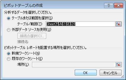 Excel_ピボットテーブル_3