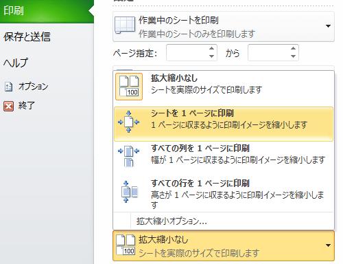 Excel_ページ設定_2