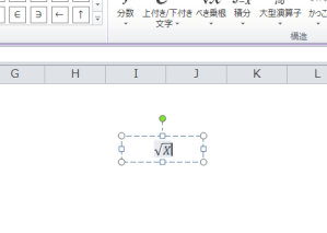 Excel_ルート_4