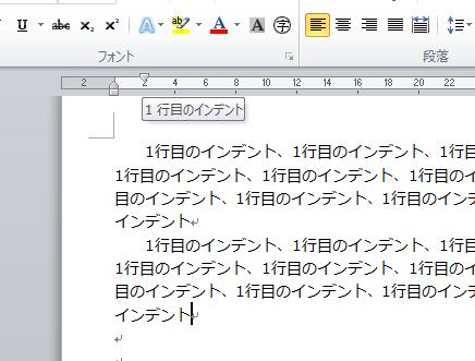 Word_インデント_2