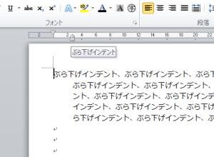 Word_インデント_3