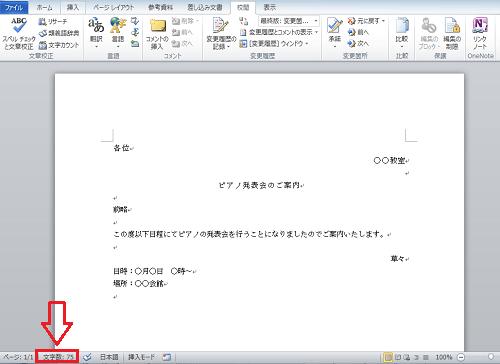 Word_文字数_3