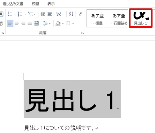 Word_見出し_2