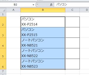 エクセル_セル内_改行_1