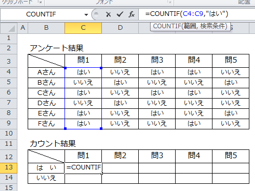 エクセル_重複_カウント_3