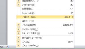 Word_上書きモード_1