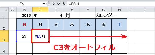 エクセル_カレンダー_4