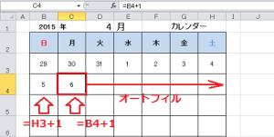 エクセル_カレンダー_5