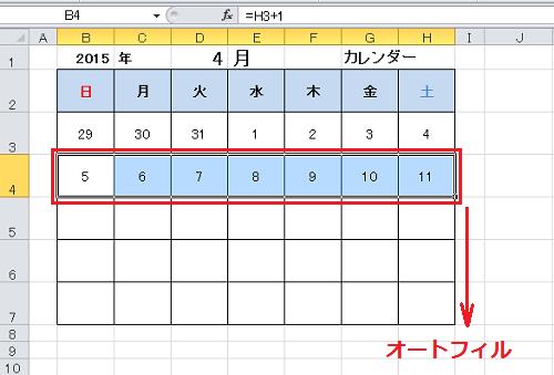 エクセル_カレンダー_6