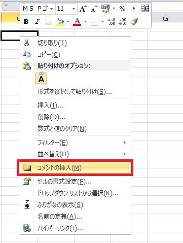 エクセル_コメント_印刷_1