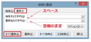 エクセル_スペース_削除_2