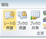 【エクセルの基本】入力した数式をうっかり消さないためのセルを保護する方法