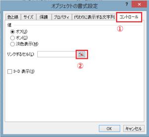 エクセル_チェックボックス_5