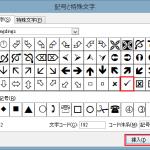 【エクセルの基本】文書内にレ点を入れる方法
