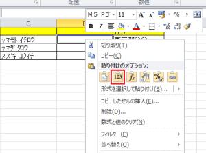 エクセル_半角_全角_5