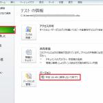 【エクセルの基本】ファイルデータを復元する方法