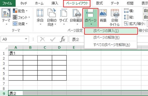 エクセル_改ページ_2
