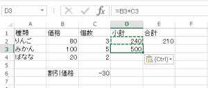 エクセル_数式_コピー_2