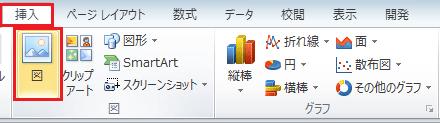 エクセル_画像_貼り付け_1