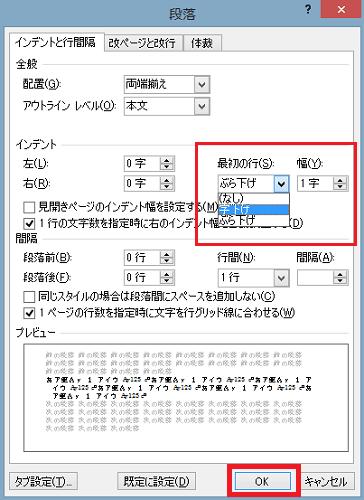ワード_インデント_5