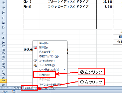 Excel_シート_非表示_2
