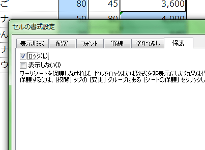 Excel_セル_保護_3