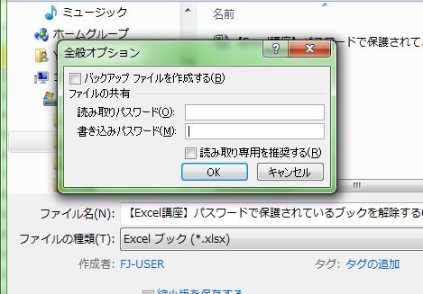 Excel_パスワード_解除_4