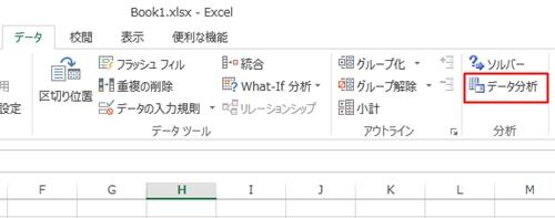 Excel_ヒストグラム_4