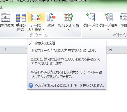 Excel_リスト_3