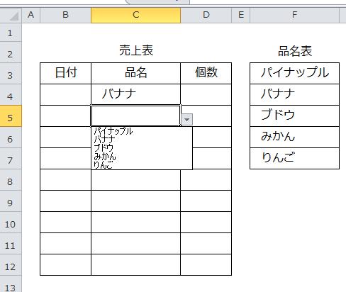 Excel_リスト_5
