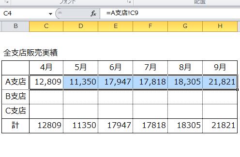 Excel_別シート_参照_5