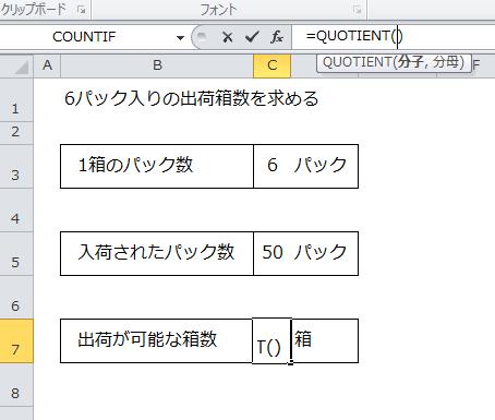 Excel_割り算_2