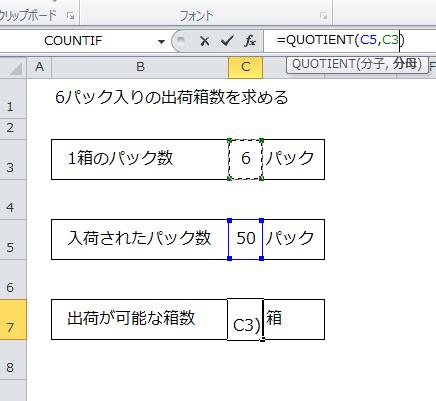 Excel_割り算_4