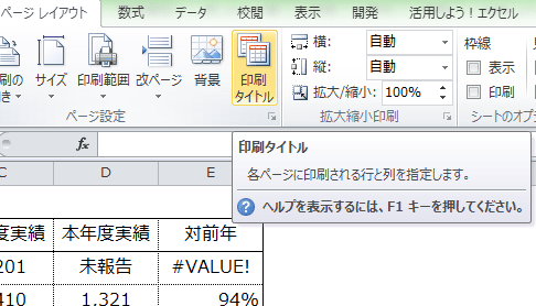 Excel_印刷_2